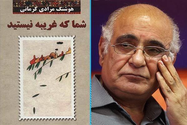 Houshang Moradi Kermani and his book