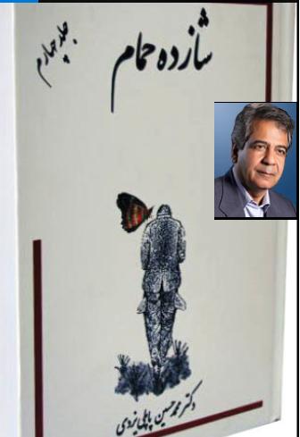 شازده حمام نوشته دکتر حسین پاپلی یزدی