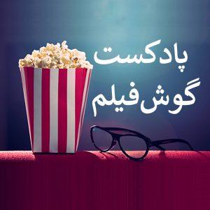 گوش فیلم