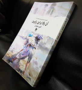 مجموعه داستانهای کوتاه از اکرم عثمان