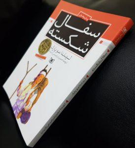 کتاب سفال شکسته