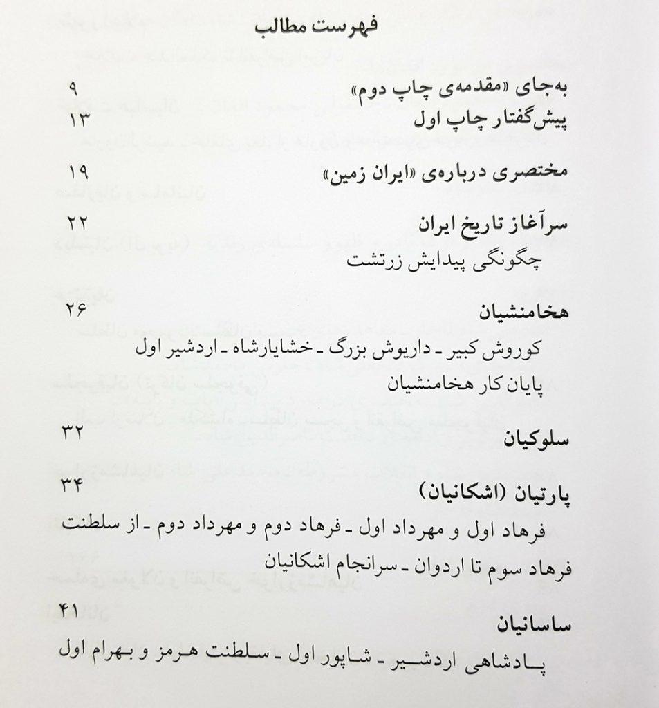 فهرست کتاب چکیده تاریخ ایران